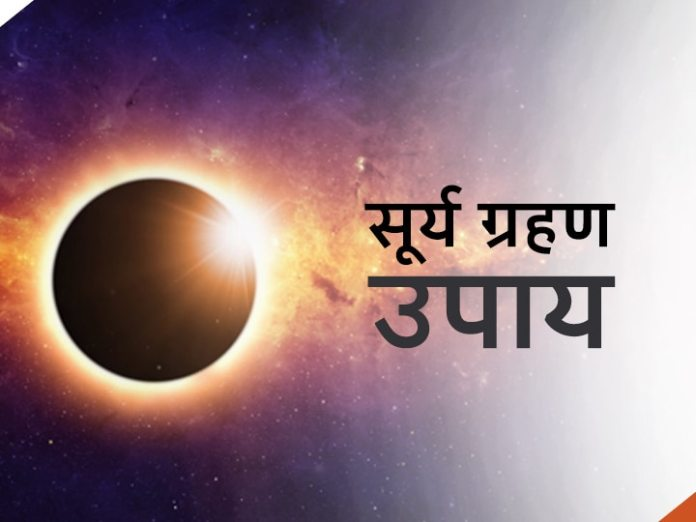 Solar Eclipse 2021: When will the solar eclipse end?  Do these tasks after completion, the effect of eclipse does not remain