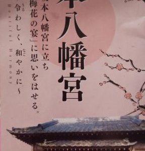 坂本八幡宮へ初詣に行きたい!駐車場・アクセス・混雑状況は?