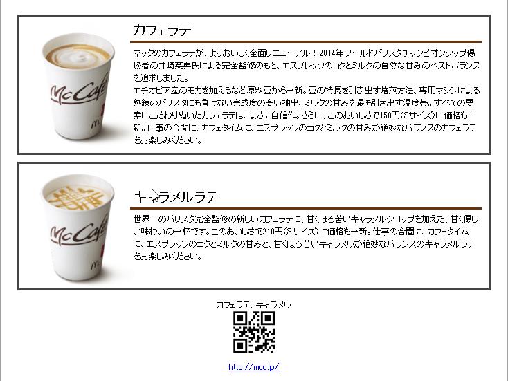 MCカフェラテ・キャラメルラテ