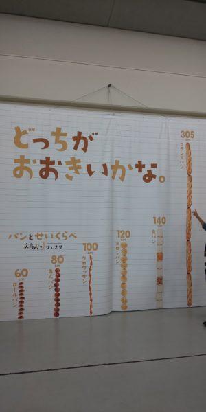 広島パンフェスタフォトジェニック(身長計?)