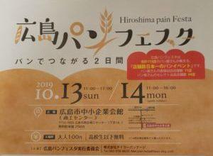 広島パンフェスタ2019に行ってきたよ!混雑状況や感想を紹介