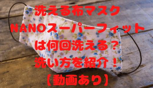 洗える布マスクNANOスーパーフィットは何回洗える?洗い方を紹介!【動画あり】