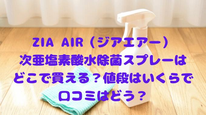ZIA AIR(ジアエアー) 次亜塩素酸水除菌スプレーは どこで買える?値段はいくらで 口コミはどう?