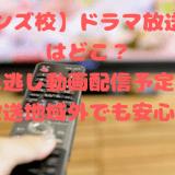 【メンズ校】ドラマの 放送地域はどこ? 見逃し動画配信予定で 放送地域外でも安心!