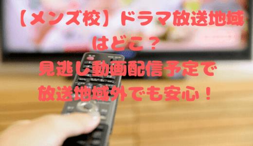 【メンズ校】ドラマの放送地域はどこ?見逃し動画(無料動画も)配信予定で放送地域外でも安心!