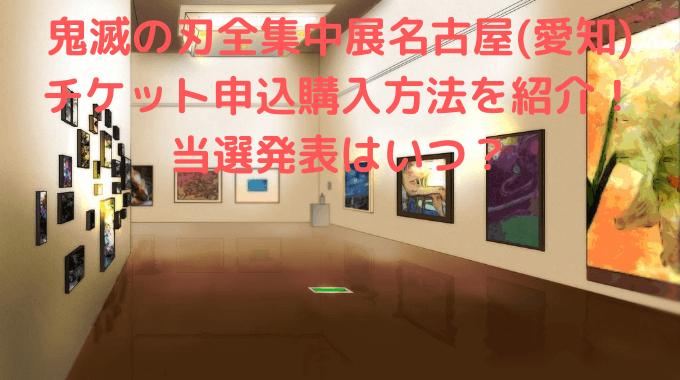 鬼滅の刃全集中展名古屋(愛知)のチケット申込購入方法を紹介!当選発表はいつ?