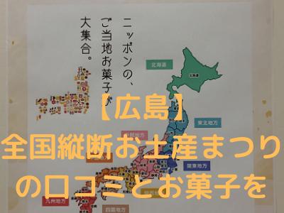 【広島】全国縦断お土産まつりの口コミ感想を紹介します!混雑状況も!