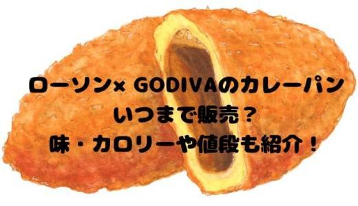 ローソン×GODIVAのカレーパンはいつまで販売?味・カロリーや値段も紹介!