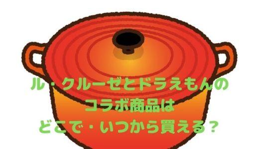 ル・クルーゼとドラえもんのコラボ鍋はどこで・いつから買える?通販は?