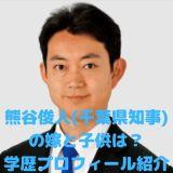 熊谷俊人(千葉県知事)