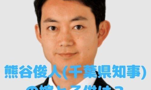 熊谷俊人(千葉県知事)の嫁と子供は?学歴・プロフィールをまとめました!