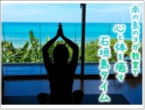 石垣島 ヨガ教室