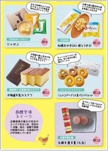 北海道お土産