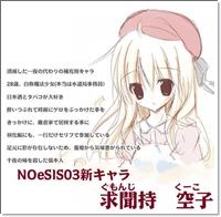 NOeSIS03