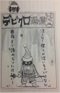 デビクロくんの恋と魔法 デビクロ通信