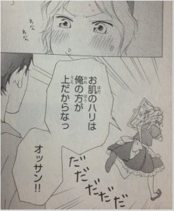 アオハライド 小湊 名言 画像