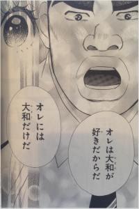 俺物語!! 画像 名言