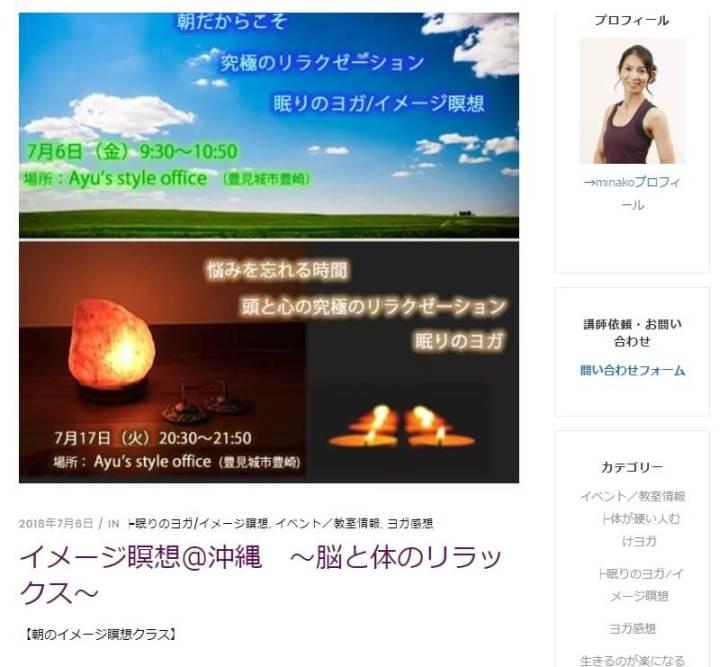 沖縄で瞑想やっている専門店
