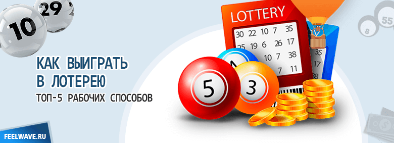 How to win a large amount of money in the lottery