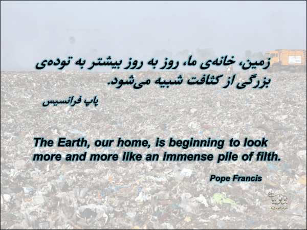 pope-encyclical-2015-our-home-like-a-pile-of-filth