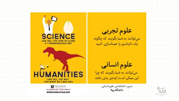 Humanities-1