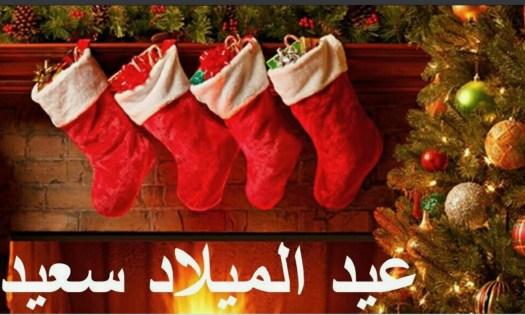 Arabic_Merry_Christmas.jpg