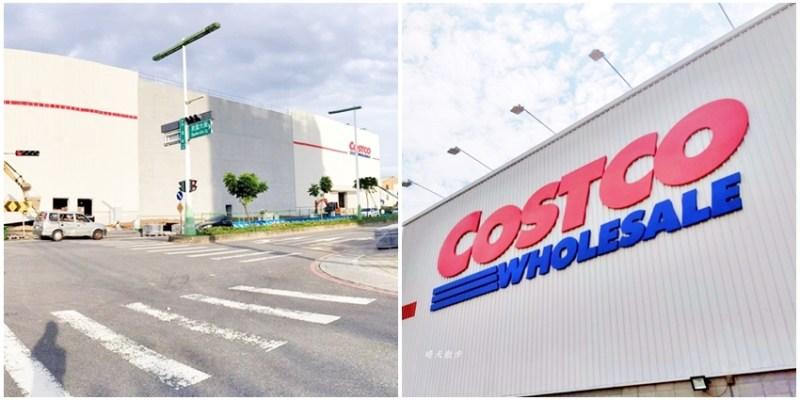 好市多北屯店~好市多北台中店開幕前優惠,新辦會員買一送一!Costco有什麼好買呢?