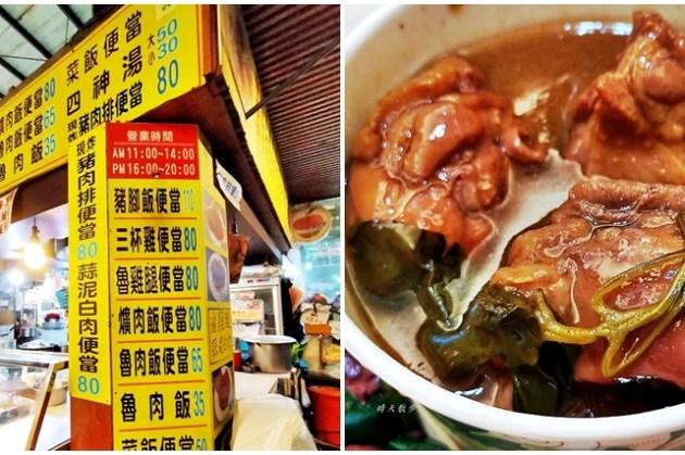 南屯便當|京棧美食便當~大隆路黃昏市場超值美味便當,買便當送四神湯!另可預訂豬腳、蹄膀、東坡肉