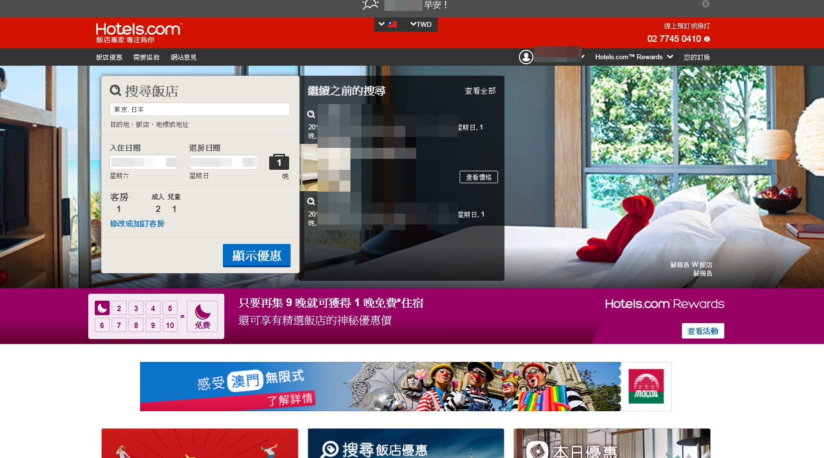日本訂房 國外訂房網站hotels.com 國外交易手續費 申請退款經驗 優惠券很劃算 - 晴天散步