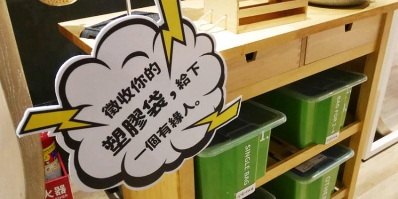 減塑生活|耶濃豆漿店 徵收你的塑膠袋! 聽音樂順便回收塑膠袋 金典綠園道B1午茶空間