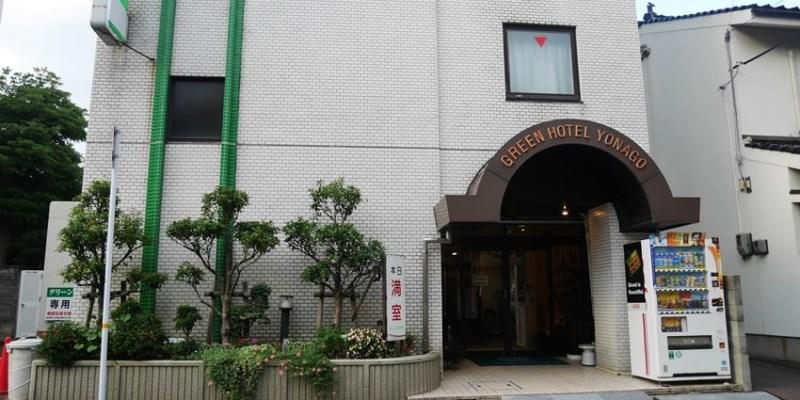 鳥取住宿|米子綠色旅館Green Hotel Yonago~近米子車站的平價商旅 有禁菸房 附免費咖啡
