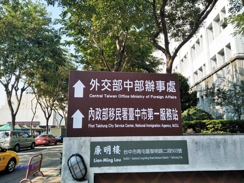 臺中辦護照|外交部中部辦事處 自己辦護照很簡單 線上預約 現場五分鐘搞定(幫小孩辦護照分享) - 晴天散步