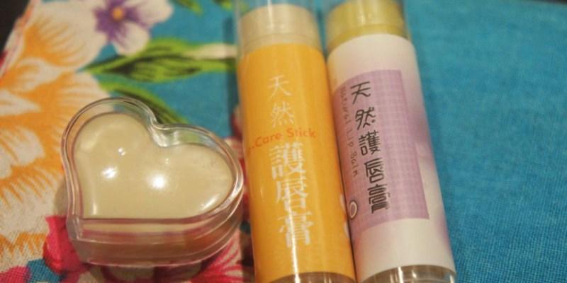〔手作〕兩款護唇膏配方分享:天然護唇膏自己動手做 油脂蠟比例311、211 油品自由配 居家手作最安心