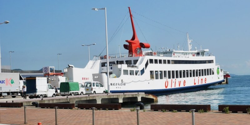 小豆島交通 從四國高松港搭船到小豆島土庄港、池田港、草壁港~Olive Line渡輪很穩不會暈船 另有高速艇