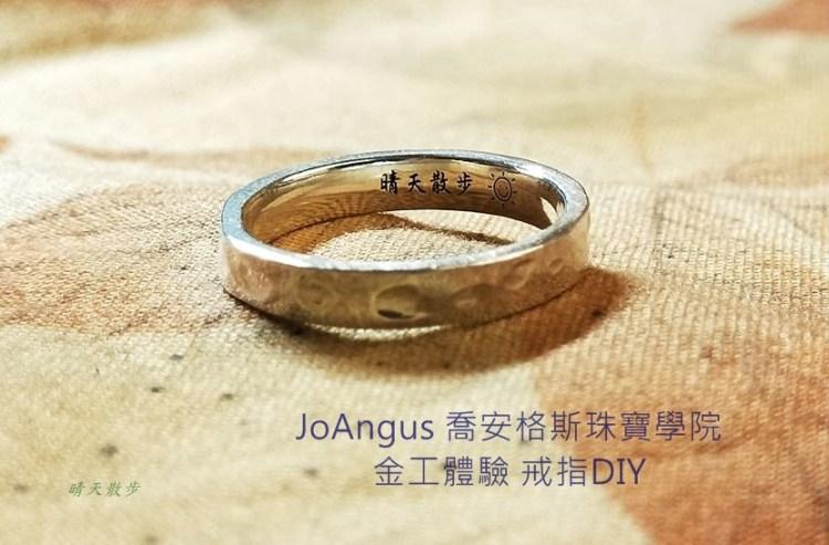 JoAngus 喬安格斯珠寶學院|金工體驗戒指DIY~自己的戒指自己做 專業教學 幸福手作