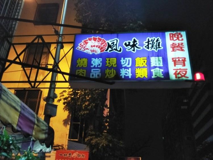 南屯合菜 風味攤~上百種小菜、熱炒、飯麵、粥品 南屯超平價深夜食堂