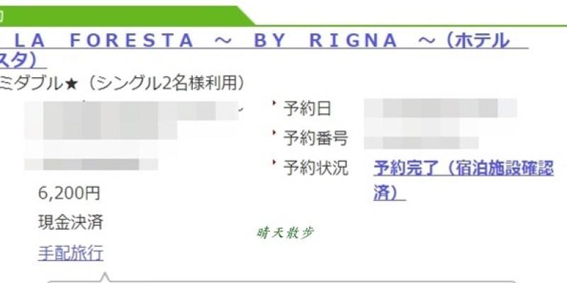博多住宿 納福雷斯塔飯店 近博多站紫筑口 Hotel La Foresta By Rigna