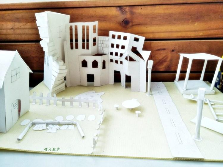 兒童勞作 立體紙雕屋~對生活空間的想像 鄭寶貝作品
