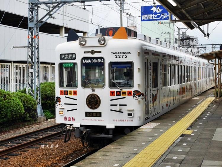 和歌山景點 貴志川線一日遊~小玉電車好可愛 來去伊太祈曽站看代理貓站長四代玉