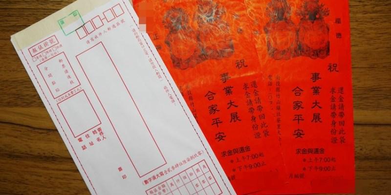 竹山紫南宮發財金怎麼還?用郵局現金袋寄還 有借有還再借不難