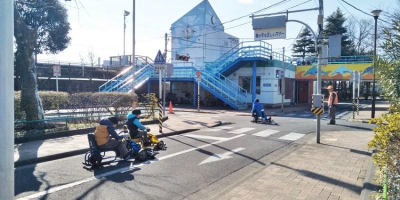 東京免費親子景點 今井兒童交通公園~無料體驗交通工具 寓教於樂的小孩放風好地方