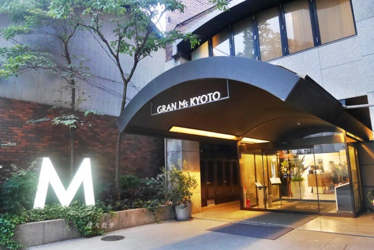 京都住宿|京都格蘭小姐飯店 Hotel Gran Ms Kyoto~近京都地鐵站 富設計感平價住宿 看京都祇園祭很方便