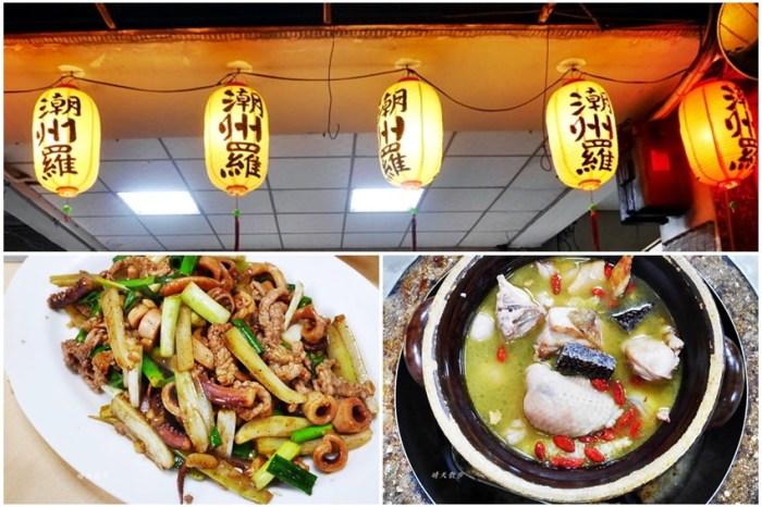 豐原合菜|潮州羅燒酒雞豐原店~台中老店潮州羅燒酒雞 多款雞湯鍋和平價熱炒