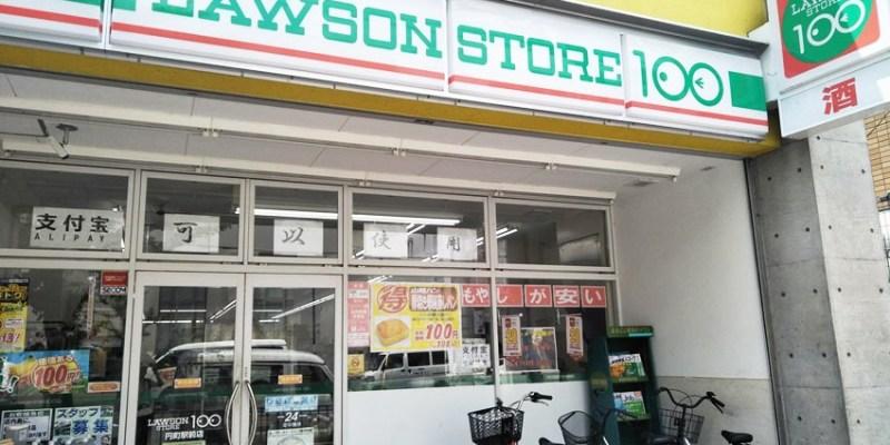 Lawson百円店~京都JR円町站前Lawson Store 100  通通都是100日圓 24小時營業的超商百圓店
