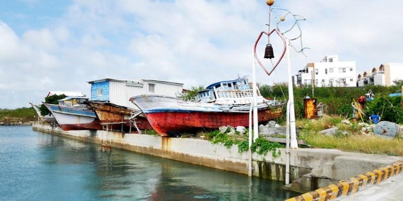 澎湖景點 陳扶氣船屋文創園區~馬公市石泉港旁的藝術景點 似已荒廢 依然美麗