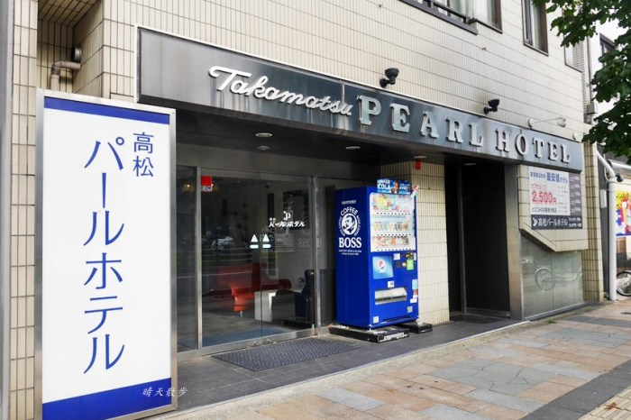 高松住宿 高松珍珠飯店~高松站對面平價住宿 有大型寄物櫃 Takamatsu Pearl Hotel