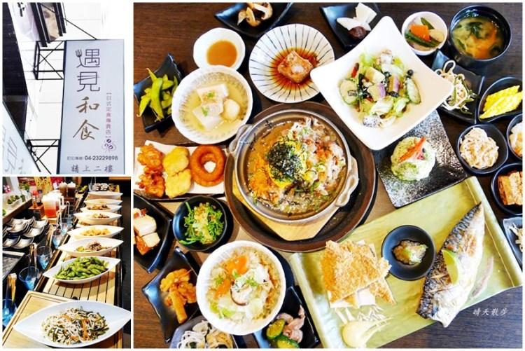 台中吃到飽 遇見和食公益店~精緻日式定食新菜單大升級 八道附餐料理無限加點吃到飽 白飯、味噌湯、小菜、飲料、冰淇淋通通隨你吃