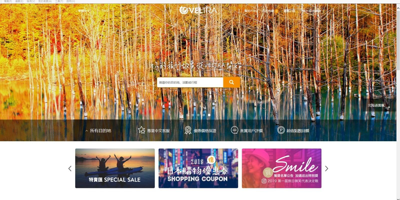 日本親子遊 日本旅遊網站VELTRA 日本自由行交通票券、景點門票、一日遊規畫好幫手 Veltra評價返現五折優惠最超值