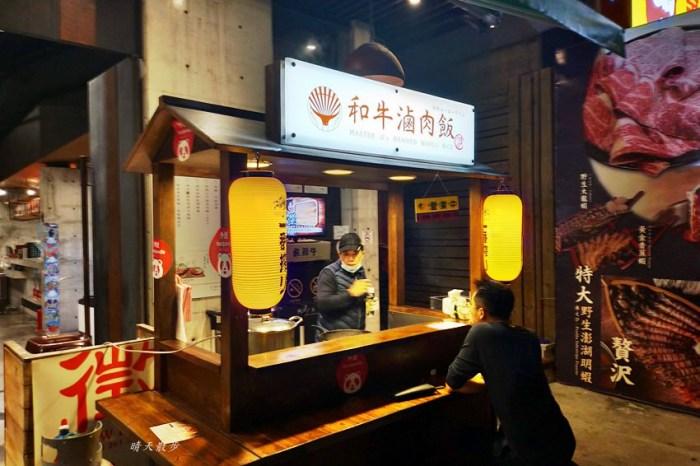 台中宵夜|阿吉師和牛滷肉飯~秋紅谷對面的深夜食堂 和牛滷肉飯便當100元 加購比臉大和牛烤肉片只要50元!賣到凌晨兩點喔!