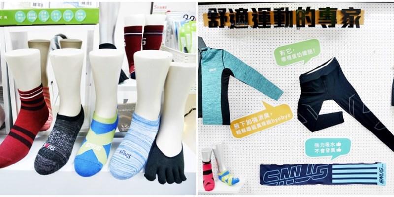 除臭襪我只選SNUG科技健康襪的原因?10年來唯一的選擇,生產履歷透明,無毒安全有效除臭,老人小孩都安心,sNug給足呵護